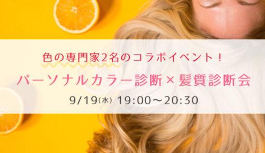 コラボイベント☆パーソナルカラー診断×髪質診断会 ※開催終了