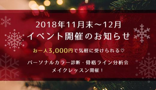 11月末〜12月のイベント開催のお知らせ