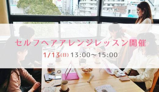 【1/13(日)開催】少人数セルフヘアアレンジレッスン ※残席3